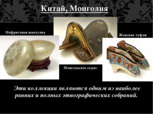 Китай, Монголия Эти коллекции являются одним из наиболее ранних и полных этно