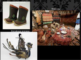 Монгольские сапоги гутум Китайская игрушка Монголы
