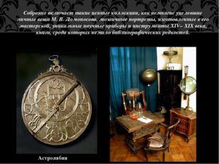 Собрание включает такие ценные коллекции, как немногие уцелевшие личные вещи