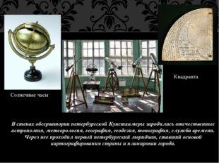 В стенах обсерватории петербургской Кунсткамеры зародились отечественные астр