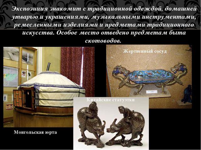 Экспозиция знакомит с традиционной одеждой, домашней утварью и украшениями, м...
