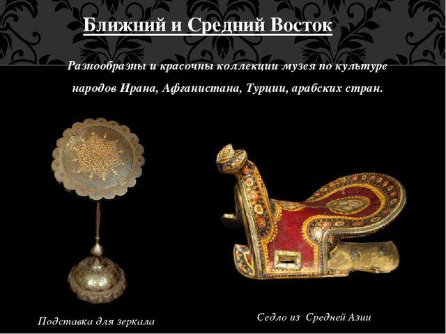 Ближний и Средний Восток Разнообразны и красочны коллекции музея по культуре...