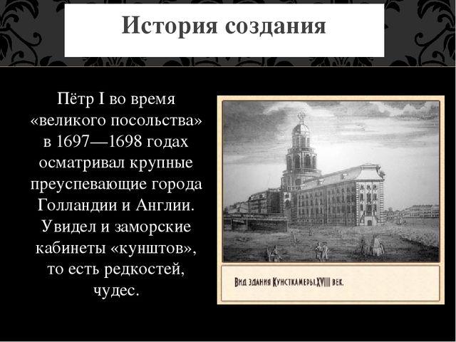 История создания Пётр I во время «великого посольства» в 1697—1698 годах осма...