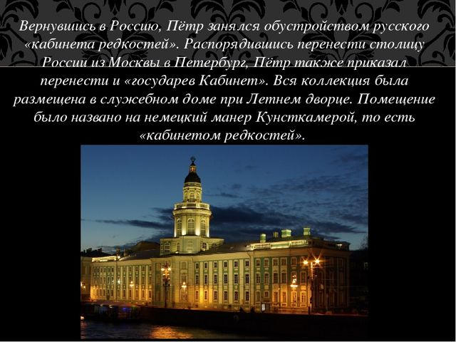 Вернувшись в Россию, Пётр занялся обустройством русского «кабинета редкостей»...