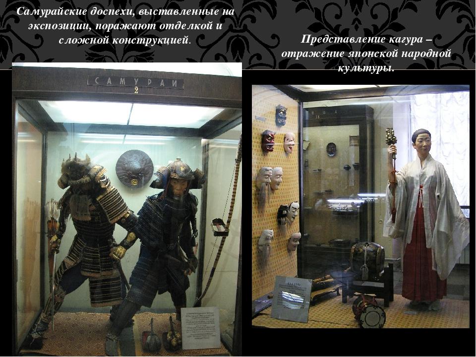 Самурайские доспехи, выставленные на экспозиции, поражают отделкой и сложной...