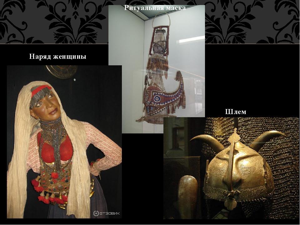 Ритуальная маска Шлем Наряд женщины