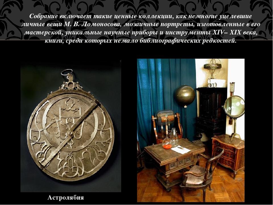 Собрание включает такие ценные коллекции, как немногие уцелевшие личные вещи...