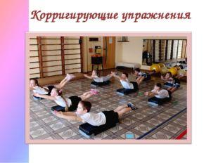 Корригирующие упражнения