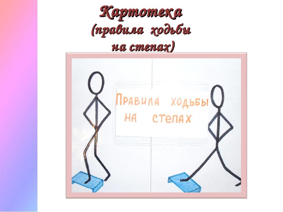 Картотека (правила ходьбы на степах)