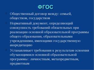 Общественный договор между: семьей, обществом, государством Нормативный докум