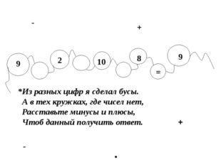 9 2 10 8 9 = *Из разных цифр я сделал бусы. А в тех кружках, где чисел нет,