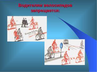 Водителям велосипедов запрещается: