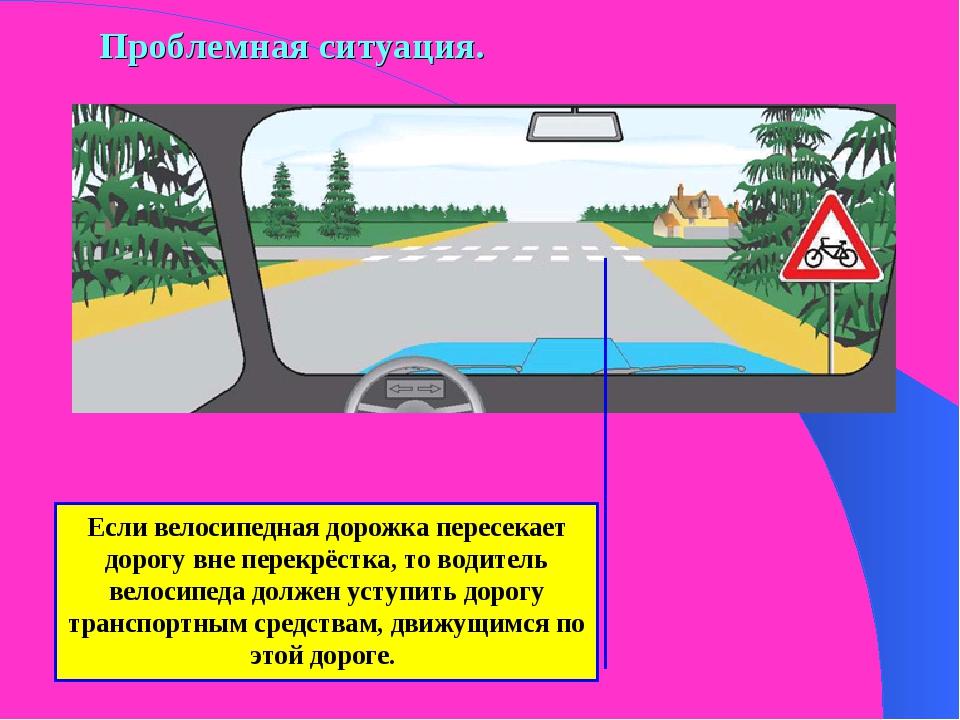 Проблемная ситуация. Если велосипедная дорожка пересекает дорогу вне перекрёс...