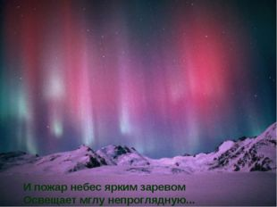 И пожар небес ярким заревом Освещает мглу непроглядную...