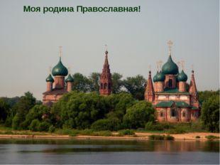 Моя родина Православная!