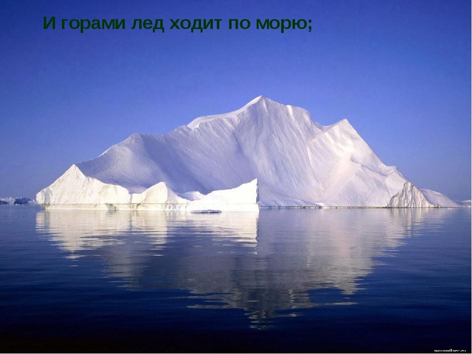 И горами лед ходит по морю;