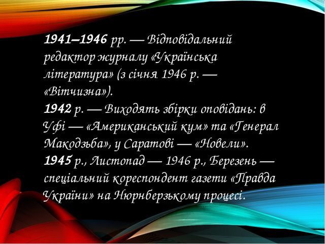 1941–1946 рр. — Відповідальний редактор журналу «Українська література» (з сі...