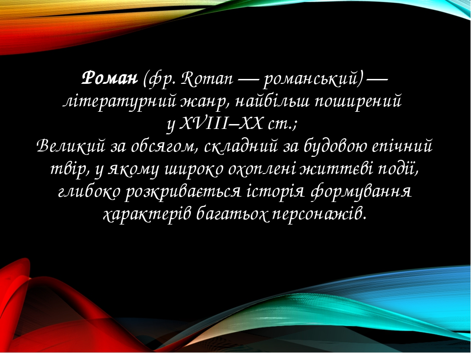 Роман (фр. Roman — романський) — літературний жанр, найбільш поширений у ХVІІ...