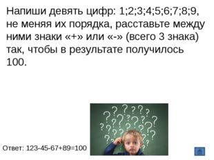 Цифры от 1 до 9 разместите в кольце так, чтобы одна цифра была в центре коль