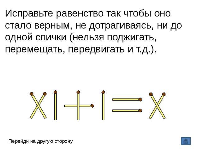 В очередь за билетами в кино стоят друзья: Юра, Миша, Володя, Саша и Олег. И...