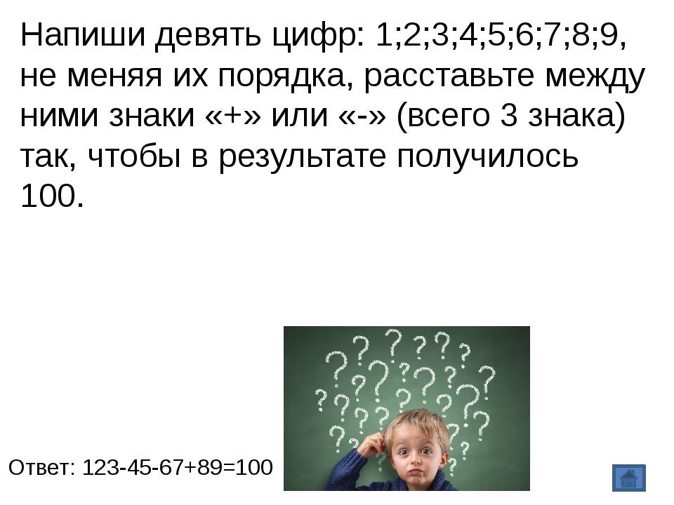 Цифры от 1 до 9 разместите в кольце так, чтобы одна цифра была в центре коль...