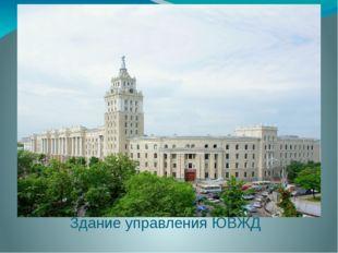 Здание управления ЮВЖД
