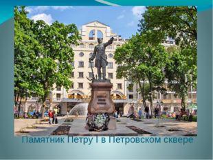 Памятник Петру I в Петровском сквере
