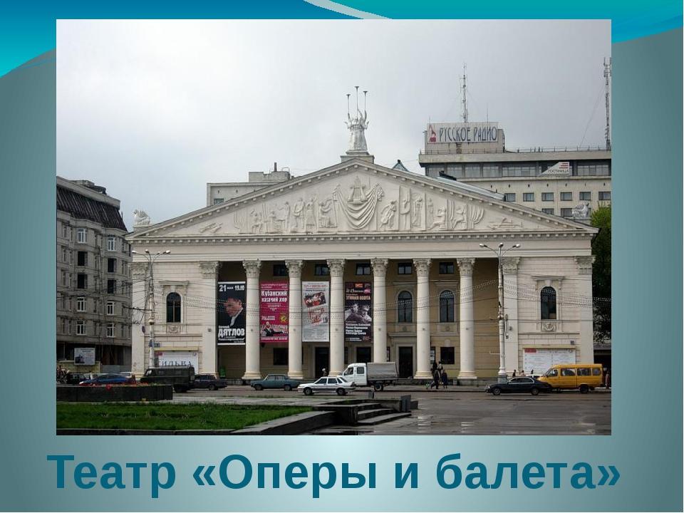 Театр «Оперы и балета»