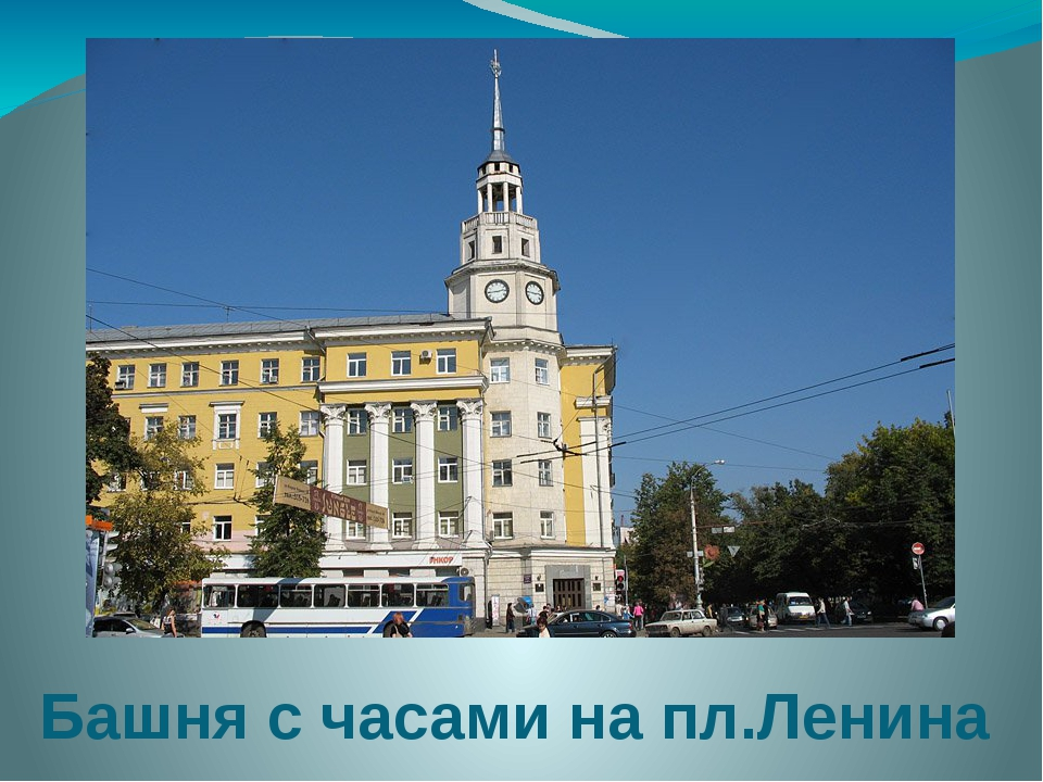 Башня с часами на пл.Ленина