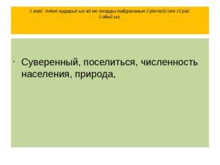 Қазақ тіліне аударыңыз және оларды пайдаланып әріптесіңізге сұрақ қойыңыз. Су