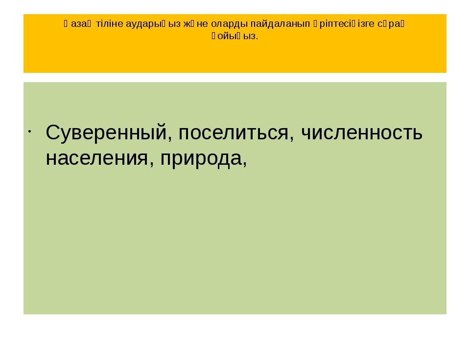 Қазақ тіліне аударыңыз және оларды пайдаланып әріптесіңізге сұрақ қойыңыз. Су...