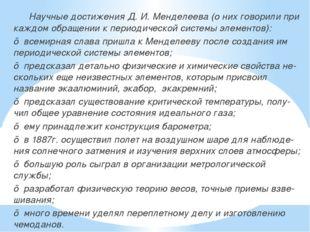 Научные достижения Д. И. Менделеева (о них говорили при каждом обращении к п