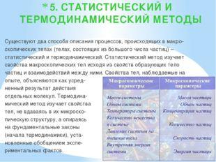 5. СТАТИСТИЧЕСКИЙ И ТЕРМОДИНАМИЧЕСКИЙ МЕТОДЫ Существуют два способа описания
