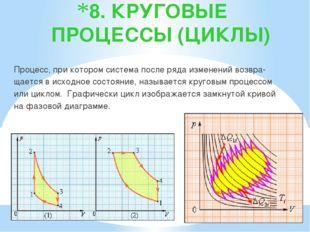 8. КРУГОВЫЕ ПРОЦЕССЫ (ЦИКЛЫ) Процесс, при котором система после ряда изменени