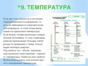 9. ТЕМПЕРАТУРА Если два тела находятся в состоянии термодинамического равнове