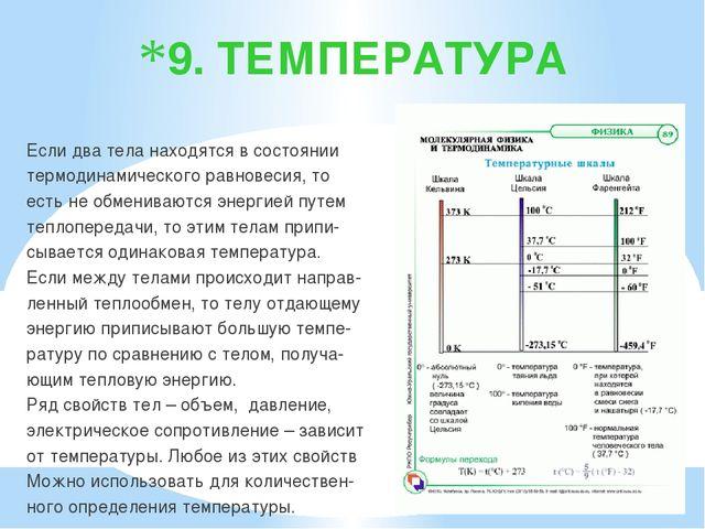 9. ТЕМПЕРАТУРА Если два тела находятся в состоянии термодинамического равнове...