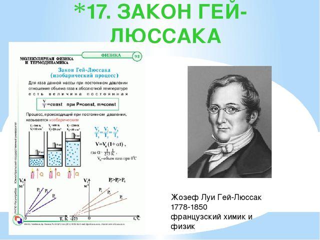 17. ЗАКОН ГЕЙ-ЛЮССАКА Жозеф Луи Гей-Люссак 1778-1850 французский химик и физик