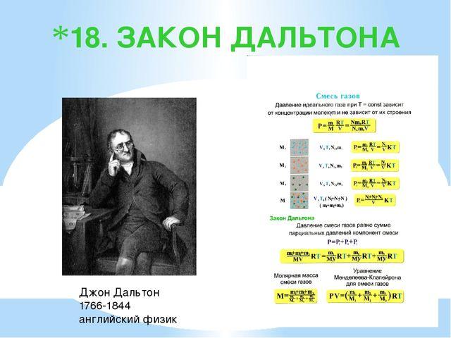 18. ЗАКОН ДАЛЬТОНА Джон Дальтон 1766-1844 английский физик