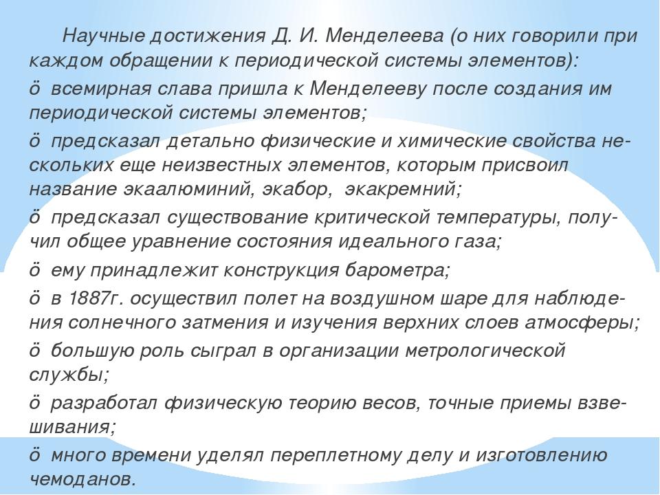 Научные достижения Д. И. Менделеева (о них говорили при каждом обращении к п...