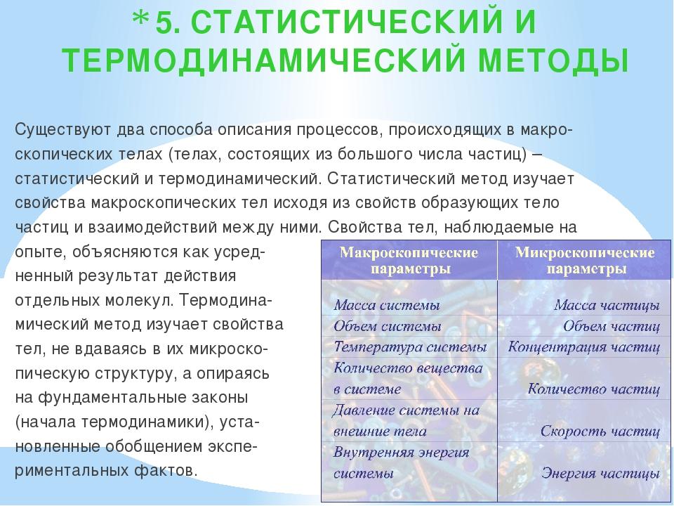 5. СТАТИСТИЧЕСКИЙ И ТЕРМОДИНАМИЧЕСКИЙ МЕТОДЫ Существуют два способа описания...