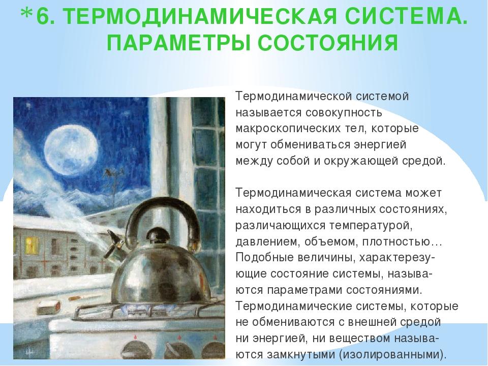 6. ТЕРМОДИНАМИЧЕСКАЯ СИСТЕМА. ПАРАМЕТРЫ СОСТОЯНИЯ Термодинамической системой...