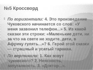 №5 Кроссворд По горизонтали:4. Это произведение Чуковского начинается со сло