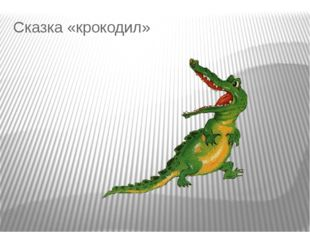 Сказка «крокодил»