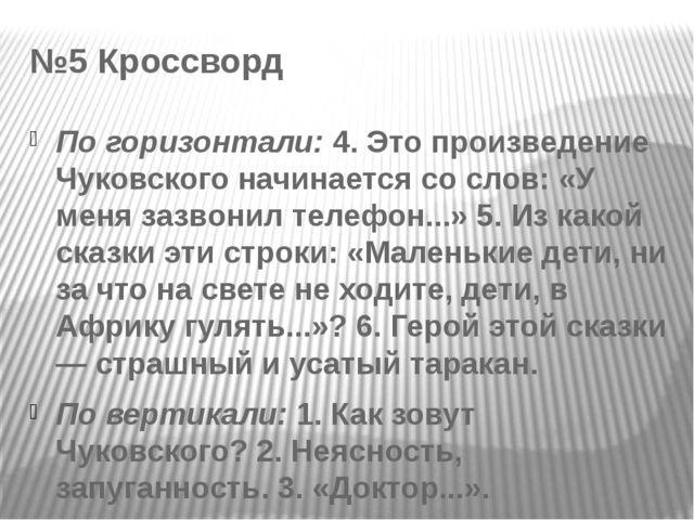 №5 Кроссворд По горизонтали:4. Это произведение Чуковского начинается со сло...