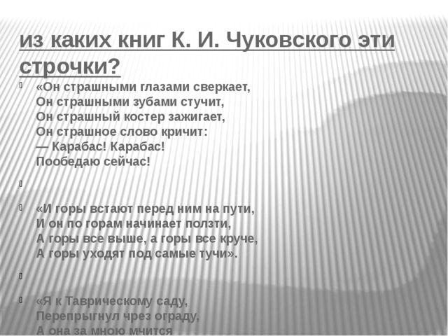 из каких книг К. И. Чуковского эти строчки? «Он страшными глазами сверкает, О...