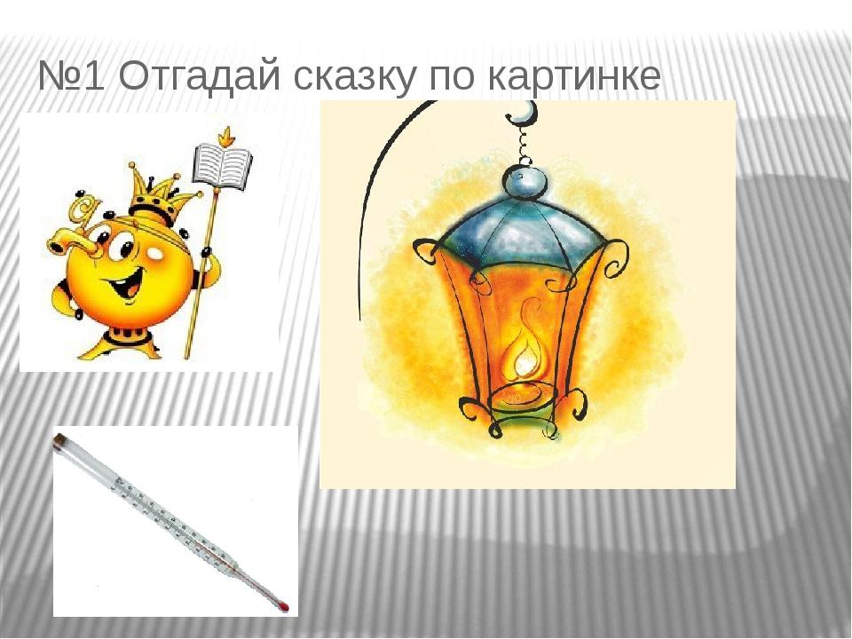 №1 Отгадай сказку по картинке
