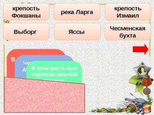 Чесменская бухта Выборг река Ларга крепость Измаил Яссы крепость Фокшаны В эт