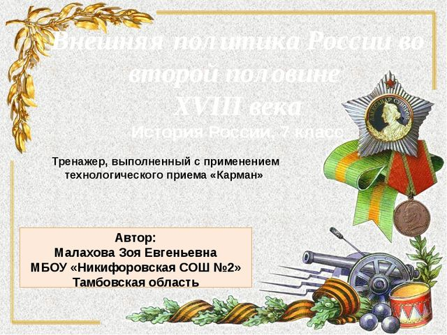 Внешняя политика России во второй половине XVIII века История России, 7 класс...
