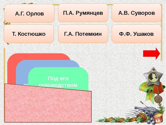 Т. Костюшко А.Г. Орлов П.А. Румянцев Г.А. Потемкин Ф.Ф. Ушаков А.В. Суворов О...
