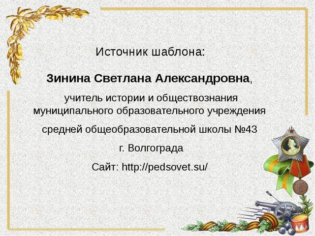 Источник шаблона: Зинина Светлана Александровна, учитель истории и обществозн...